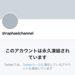 ラファエルTwitter凍結の真相