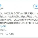 VALUが正式にVAZと井川に損害賠償請求