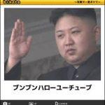 YouTubeで北朝鮮のチャンネルが運営に消されたことが判明