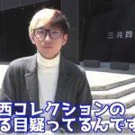 ヒカルが削除した関西コレクションの動画